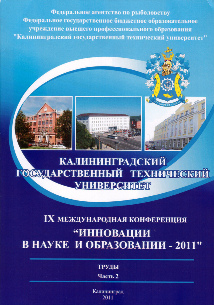 Conference Book of publifications: International Conference 2011 of the Technical University in Kaliningrad (RUS)